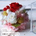 名入れ 誕生日 結婚 プリザーブドフラワー ケース付  二十歳  60歳  祝い 花 プレゼント