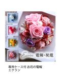 新築祝い 花