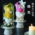 プリザーブドフラワー 仏花   お供え  ガラスドーム  お墓参り 室内墓所  花  お悔やみ