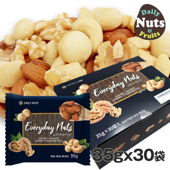 小袋4種ミックスナッツ