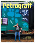 Petrograff マガジン #5 【メール便可】