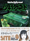 少年イン・ザ・フッド 第3巻