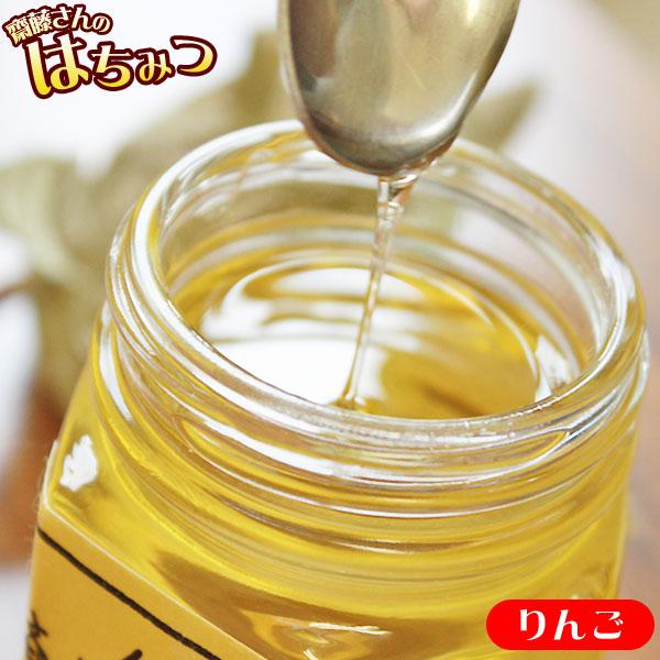 【純粋はちみつ りんご500g】当店人気No1☆りんごの産地 青森県津軽ならではのハチミツ。爽やかな花の香りが広がりますが、クセが少なくサラッとしています。[※SP]