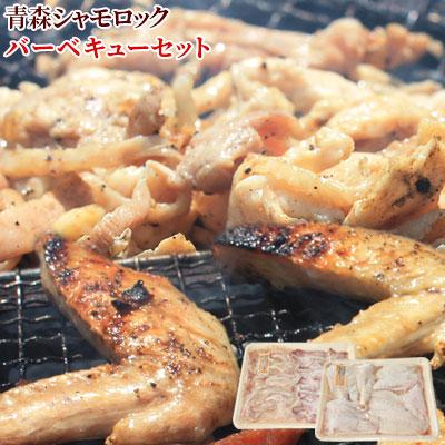 皇室の食卓を飾る青森の高級地鶏!【青森シャモロック バーベキューセット】(焼肉400g×1、手羽先5本、手羽元5本)