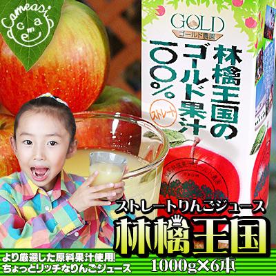 林檎園よりちょっと甘めのプレミアムストレートジュース 【林檎王国】1000g×6本