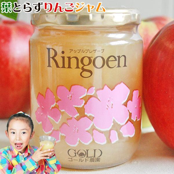 葉とらずりんごのプレサーブジャム
