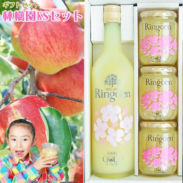 【林檎園KSセット】りんごジュース720ml 1本とりんごジャム3個入ギフトセット