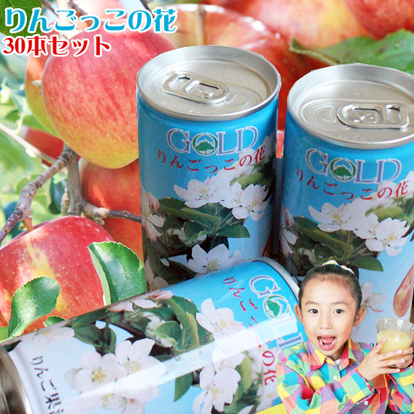 青森 りんご 100% ストレートジュース【りんごっこの花 G30】195g×30本入 簡易包装でどっかんと30本セットです♪[※SP][※他商品との同梱可]
