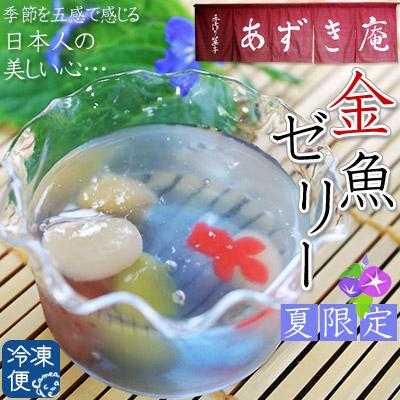 【きんぎょゼリー】城下町弘前の手作り和菓子「あずき庵」から、金魚がかわいい夏限定の人気ゼリー♪ [※産地直送/冷凍便]