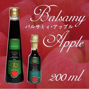 【バルサミィアップル200ml】[※通常商品同梱可]