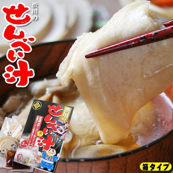 【せんべい汁セット(具入りスープ付き)箱タイプ】 青森のご当地B級グルメ!青森の地鶏シャモロックの具入りスープ付き [※SP]