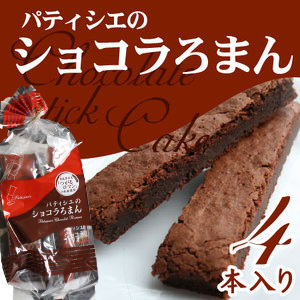 【ショコラろまん4本入】青森県産つがるロマンをチョコレートに練りこみ焼き上げたスティックタイプのチョコレートケーキしっとりとしたリッチな食感 ラグノオ[※SP]