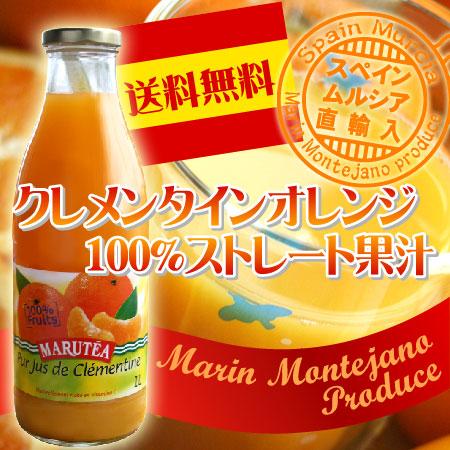 クレメンタインオレンジ