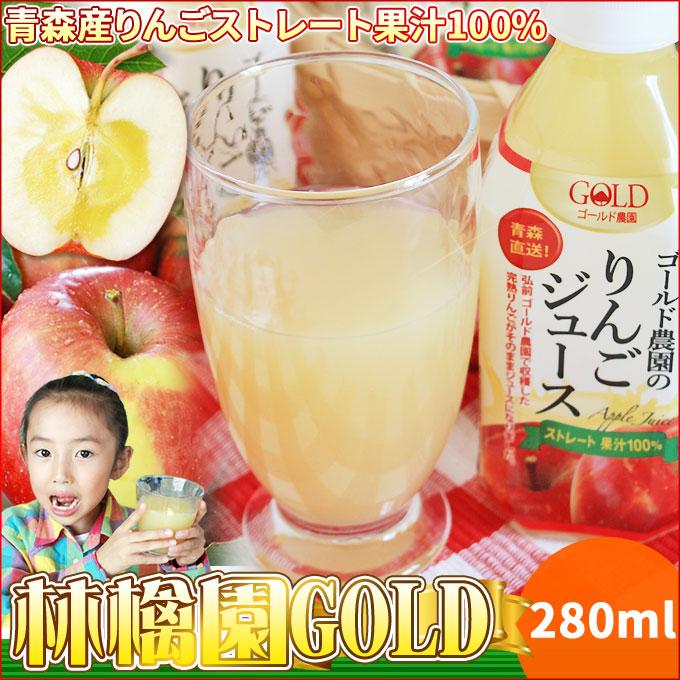 青森 りんごジュース 100%ストレート【林檎園GOLD 280ml】ペットボトル 青森産 リンゴ ジュース 葉とらずりんご 使用 リンゴジュース [※SP]