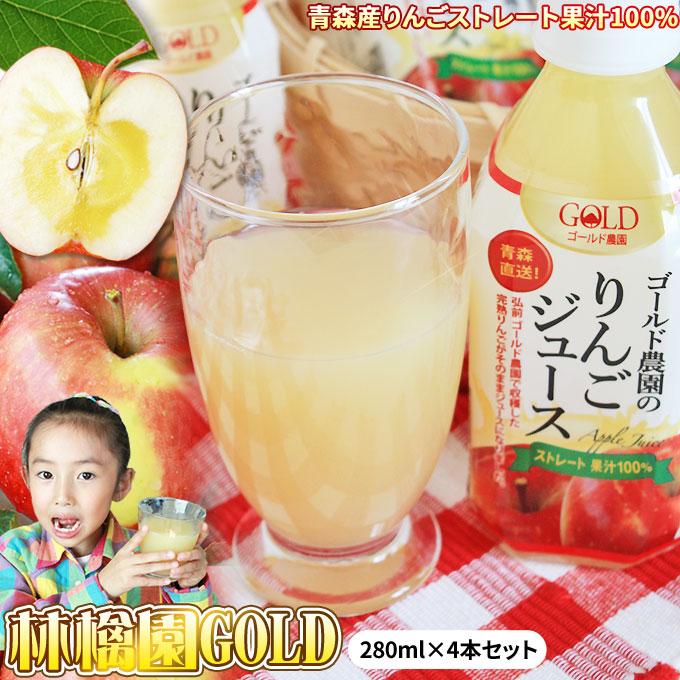 青森 りんごジュース 100% ストレートジュース【林檎園GOLD 280ml 4本セット】ペットボトル 青森産 リンゴ ジュース 葉とらずりんご 使用 リンゴジュース りんご [※SP]