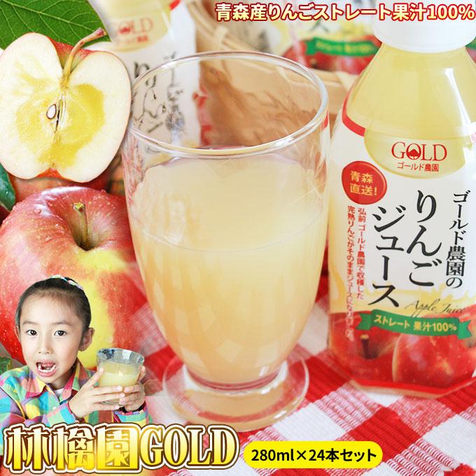 送料無料 青森 りんごジュース 100%ストレート【林檎園GOLD 280ml×24本】ペットボトル 青森産 リンゴ ジュース 葉とらずりんご 使用 リンゴジュース [※SP]