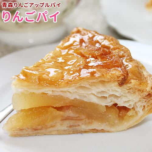 【りんごパイ】直径13cm 青森りんごの美味しさを楽しむスイーツ!青森 アップルパイ ティータイムにいかが?[※常温便][※当店通常商品との同梱可][※SP]