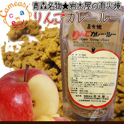【りんごカレールー 1袋】[※SP][※2袋までメール便可]