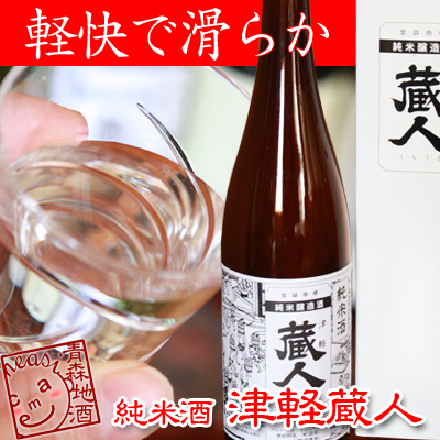 【津軽蔵人 純米酒 720ml】(カネタ玉田酒造店)