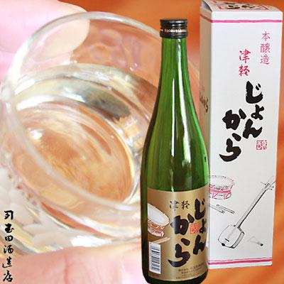 【津軽じょんから 本醸造 720ml】(カネタ玉田酒造店)