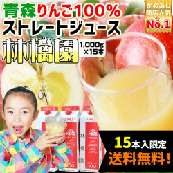 【林檎園 K-15】1000g×15本入 ≪お徳用メガセット 送料無料≫