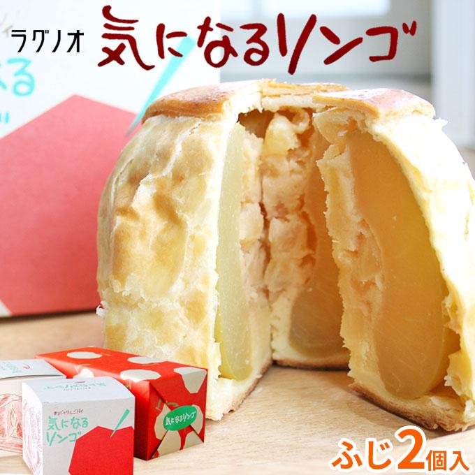 青森 りんご 丸ごと アップルパイ【気になるりんご2個 ふじ】丸ごとパイ包み きになる りんごのシャキシャキの食感が美味しい!1個ずつ箱に入っているから、贈り物にもピッタリ【2個入】 気になるリンゴ [※SP]