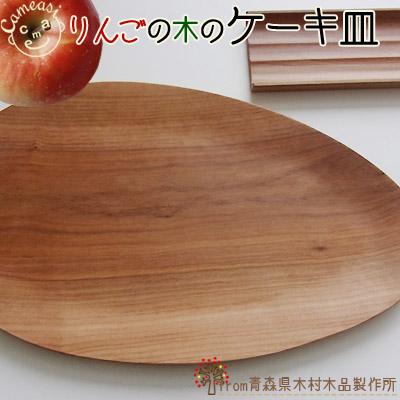 青森りんご 国産 木食器【りんごの木のケーキ皿】世界的にみても珍しい、青森りんごの木の木工品!リンゴの木ならではの手触りの良さを、ケーキ皿以外にもどうぞ♪[※SP]