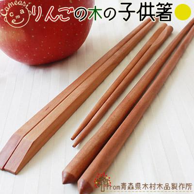 青森りんご 国産 木食器【りんごの木の子供箸】世界的にみても珍しい、青森りんごの木の木工品!リンゴの木ならではの手触りの良さを、毎日感じられる人気の子供箸♪[※SP]