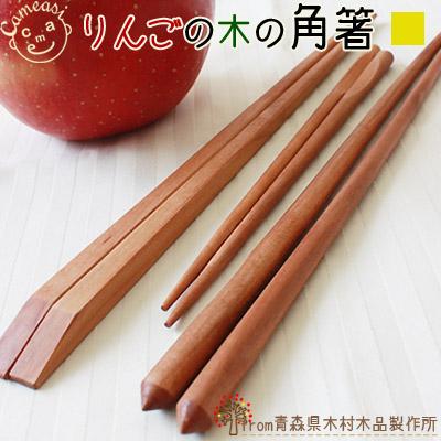 青森りんご 国産 木食器【りんごの木の角箸】世界的にみても珍しい、青森りんごの木の木工品!リンゴの木ならではの手触りの良さを、毎日感じられる人気のお箸♪[※SP]