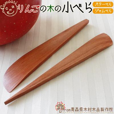 青森りんご 国産 木食器【りんごの木の小べら】世界的にみても珍しい、青森りんごの木の木工品!人気が高い選べるバターorジャムべら♪[※SP]
