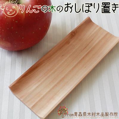 青森りんご 国産 木食器【りんごの木のおしぼり置き】世界的にみても珍しい、青森りんごの木の木工品!温もりあふれるおしぼり置き♪[※SP]