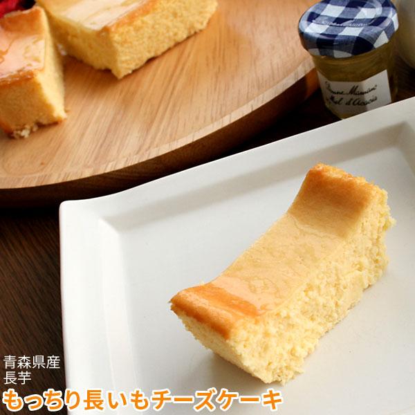 シェモア 長いもチーズケーキ