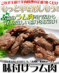 【味付けラム肉200g】 ラム肉専門店こだわり&秘伝の味付け済み![※冷凍便][※製造元より産地直送]