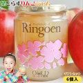 葉とらずりんごをジャムにしました♪【葉とらずりんごジャム6本セット】260g×6個セット ギフト 内祝い ご贈答用詰め合わせ[※SP]