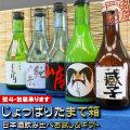 ≪日本酒飲み比べ≫ 【じょっぱりたまて箱】≪送料込≫