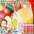 青森 りんごジュース 100% ストレート果汁 160万本突破【林檎園 3本】年間16万本完売 リンゴ ジュース 葉とらずりんご 使用 リンゴジュース ストレート りんご[※SP]