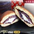 《送料込み》【バターどらやき10個セット】城下町弘前の手作り和菓子「あずき庵」から、人気のどらやきのセット♪ [※産地直送/冷蔵便]