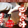【せんべい汁セット(スープ付き)袋タイプ】シャモロックスープの中にパリパリ割ってアルデンテになったら召し上がれ♪[※SP]