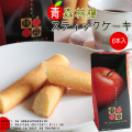 青森りんご ケーキ【青森林檎スティックケーキ】(6本入)青森県産葉とらずりんご果汁を練りこんだ、しっとりケーキ♪[※SP]