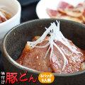 [送料無料] 青森県産豚肉使用!焼肉レストラン自家製豚どんの素・大盛りサイズ!【青森豚どん 350g×10パック 20人前】
