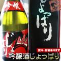 【吟醸酒じょっぱり720ml】(青森:六花酒造株式会社)