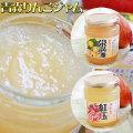 【青森りんご ジャム270g】日本一のりんご市場オリジナルジャム!青森りんご(栄黄雅・紅玉)の味をそのままジャムで[※SP]
