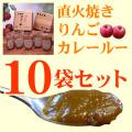 【リンゴカレールー 10袋セット】