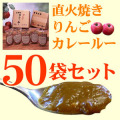 【リンゴカレールー 50袋セット】≪送料無料≫