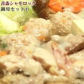 青森シャモロック 【鍋用セットB(正肉つみれスープ付)】≪送料込≫