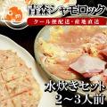 【シャモロック水炊きセット 2~3人前】≪送料込≫