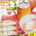 【りんご酢スティック16本】≪お試し送料無料≫