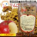 【りんごカレールー 2袋 お試しセット】[※メール便]