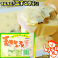 これぞまさに、青森県のお袋の味!茶わんむし風の玉子とうふなんでーす♪竹の子やしいたけが入ってるんですよ【玉子とうふ200g】たまご どうふ 甘い とうふ 卵[※SP][※クール便配送]