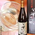 【華一風 純米大吟醸 720ml】(カネタ玉田酒造店)